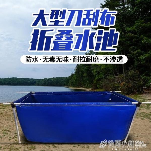 帆布魚池養魚蓄水池防水布加厚刀刮布袋大型塑料水產養殖水箱專用ATF 格蘭小舖