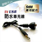 遊騎兵勁曜 S100系列 5V USB端防水車充線機車行車紀錄器邊充邊錄專用線【FLYone泓愷】