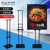 廣告牌 KT板掛畫架支架鐵藝噴漆海報架雙面宣傳廣告牌展示架立式落地架子 時尚潮流HM