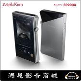 【海恩數位】韓國 Astell&Kern A&ultima SP2000 新一代旗艦機皇 Hi-Fi無損音樂播放器 不鏽鋼