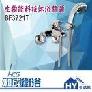 HCG 和成 BF3721T 生物能科技...