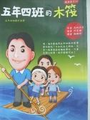 【書寶二手書T8/兒童文學_BUJ】五年四班的木筏_陳雅婷, 高科正信
