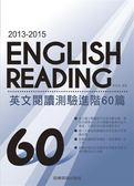 (二手書)2013-2015英文閱讀測驗進階60篇
