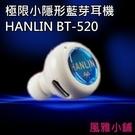 藍牙耳機 HANLIN正版最小藍牙 4.0藍芽耳機BT-520 (加送4水鑽+專利耳掛)