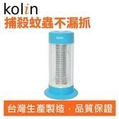 KOLIN 歌林 10W 電子式 捕蚊燈 KEM-HK200 藍色