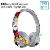 平廣 真正台灣蘋果公司貨保1年 米奇 Beats Solo3 Wireless 藍芽耳機 頭戴式耳機 米奇90周年紀念版