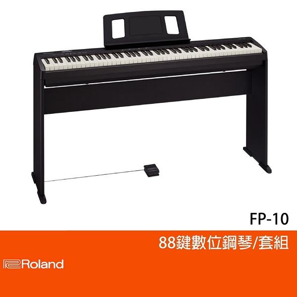 【非凡樂器】Roland FP-10/88鍵數位鋼琴/公司貨保固/黑色/套組