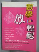 【書寶二手書T3/科學_NJK】數學放輕鬆_陳以鴻, T.帕帕斯