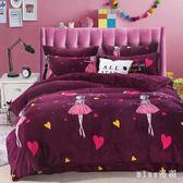 韓版法蘭珊瑚絨萊絨四件套加厚加絨雙面保暖冬季被套床笠床單款 js12290『miss洛羽』