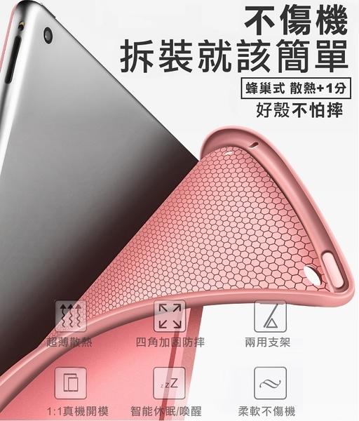蜂巢式 散熱設計 休眠喚醒 全包 保護套 iPad 2/3/4 iPad mini 4 iPad Air 站立支架