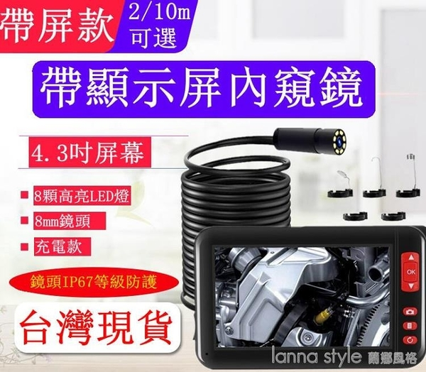 台灣現貨 工業內窺鏡內視鏡4.3吋帶顯示屏水下探測器汽車檢查