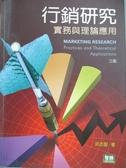 【書寶二手書T7/大學商學_XBI】行銷研究_3/e_邱志聖