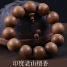 印度老山檀香手串男老料文玩手串108顆女木珠手鍊佛珠手串女廠家