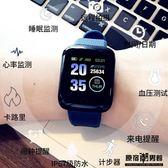 智慧手錶 男 學生 防水 觸屏 運動 手環 女 潮流 簡約 夜光 LED 電子錶