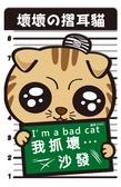 【悠遊卡貼紙】壞壞摺耳貓 # 悠遊卡/e卡通/感應卡/門禁卡/識別證/icash/會員卡/多用途卡片貼紙