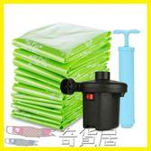 店長推薦抽真空壓縮袋送電泵12件套 大號棉被子衣物真空收納袋整理袋【奇貨居】