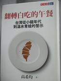 【書寶二手書T4/社會_HQO】翻轉白吃的午餐_高希均