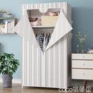 熱賣衣櫃簡易衣櫃布衣櫃兒童宿舍出租房用組裝小櫃子臥室家用衣櫥現代簡約LX  coco