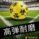 足球成人兒童中考中小學生幼兒園專用3號4號5號三號四號五號耐磨【小橘子】