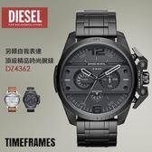 【人文行旅】DIESEL | DZ4362 精品時尚男錶 TimeFRAMEs 另類作風 51mm 霸氣大錶徑
