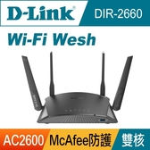 [富廉網]【D-Link】友訊 DIR-2660 AC2600 Wi-Fi Mesh 無線路由器