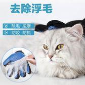 擼貓手套去浮毛梳脫毛神器去毛梳清理器除毛貓狗用洗澡刷貓咪用品   LannaS