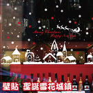 Loxin 壁貼 聖誕雪花城鎮【BF09...