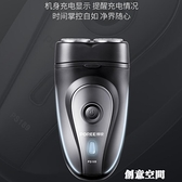 博銳PS189剃須刀電動充電式刮胡刀電動全身水洗雙刀頭胡須刀便捷 創意空間 220V