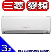 《全省含標準安裝》三菱【MSY-GE22NA/MUY-GE22NA】《變頻》分離式冷氣