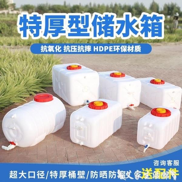 水桶 水桶家用儲水用食品級塑料大號水箱臥式大容量儲水桶長方形蓄水塔  LX 艾家