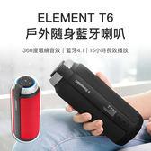 Tronsmart Element T6 25W 戶外隨身 藍芽喇叭 音響 藍芽 5.0 防水喇叭 立體音 多功能