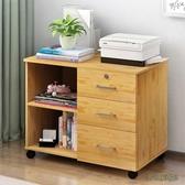 木質辦公柜子文件柜帶鎖矮柜資料柜落地式檔案移動儲物柜wl8919[3C環球數位館]
