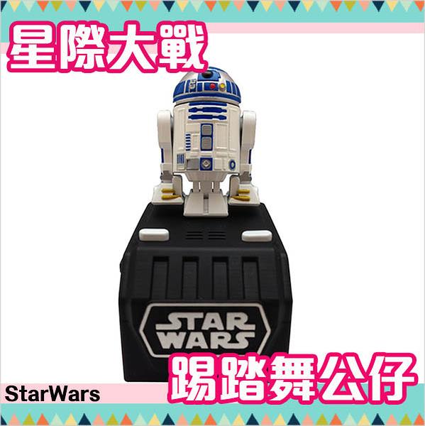 星際大戰 踢踏舞公仔 跳舞娃娃 R2-D2 StarWars 日本正品 該該貝比日本精品 ☆