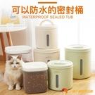貓糧狗糧桶寵物儲糧桶防潮密封桶貓狗收納箱盒儲存【小獅子】