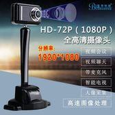 網路攝影機藍色妖姬電腦高清攝像頭帶麥克風 臺式筆電人臉識別720P 1080P ·樂享生活館