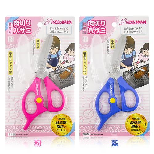 日本 KIDS & MAMA 可攜式食物剪刀 1入 藍色/粉色【新高橋藥妝】2款可選
