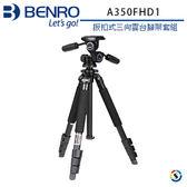 ◎相機專家◎ BENRO 百諾 A350FHD1 都市精靈系列 鎂鋁合金扳扣式 三向雲台腳架套組 送腳架袋 公司貨