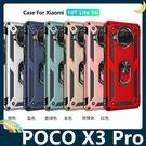 Xiaomi 小米 POCO X3 Pro 三防盔甲保護套 軟殼 類碳纖維 360度指環支架 車載磁吸 全包款 手機套 手機殼