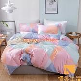 【床罩被套組】 雙人四件套床上用品水洗棉被套被單床單春秋款【慢客生活】