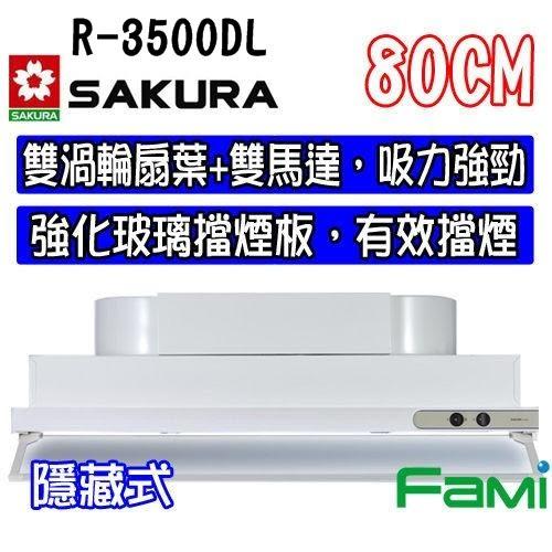 【fami】櫻花除油煙機 隱藏式除油煙機 R 3500 DL (80CM) 隱藏式除油煙機