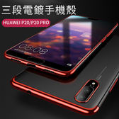 HUAWEI P20 P20PRO 手機殼 三段式 流光電鍍 保護殼 鏡頭保護 全包防摔 簡約 TPU軟殼 保護套