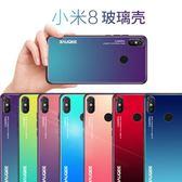 小米8手機殼漸變色性創意抖音潮牌外殼【3C玩家】