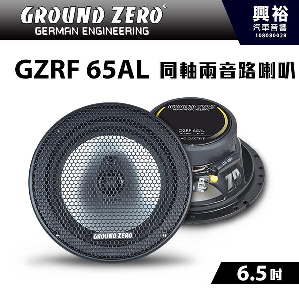 【GROUND ZERO】 德國零點 GZRF 65AL 6.5吋 同軸兩音路喇叭 二音路