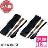 【日系簡約】日本製 境內版無印風 筷子湯匙組 環保筷 18CM-黑色2入