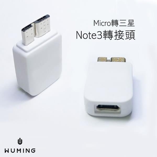 三星 Samsung Galaxy Note3 原廠品質 轉接頭 Micro USB 3.0 傳輸線 充電線 Note 3 N900 『無名』 H01104