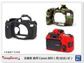【分期0利率,免運費】EC easyCover 金鐘套 適用Canon 80D 機身 矽膠 保護套 相機套 (公司貨)
