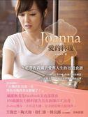 (二手書)JOANNA‧愛的料理