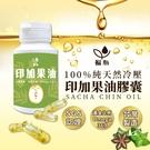 台灣種植製造 100%純天然冷壓印加果油...