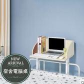 【雙12】全館大促禾一木語創意宿舍電腦桌床上用上鋪床桌寢室懶人書桌卡邊桌