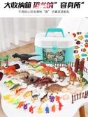 動物模型 兒童恐龍玩具套裝仿真動物大號霸王龍塑膠模型6三角龍小孩子3男孩